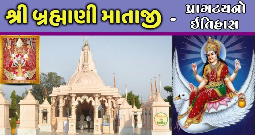 Brahmani mataji history