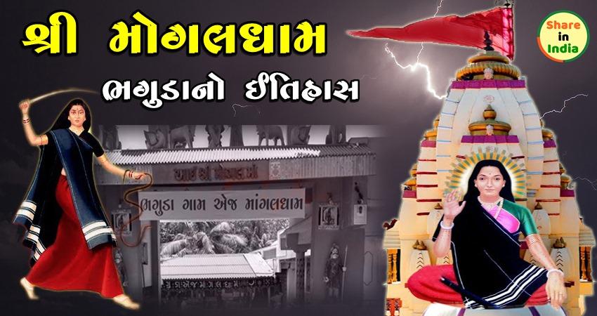 Mogaldham history
