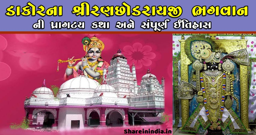 history-of-ranchhodraiji-temple