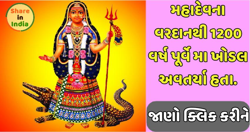 khodiyar-maa-history