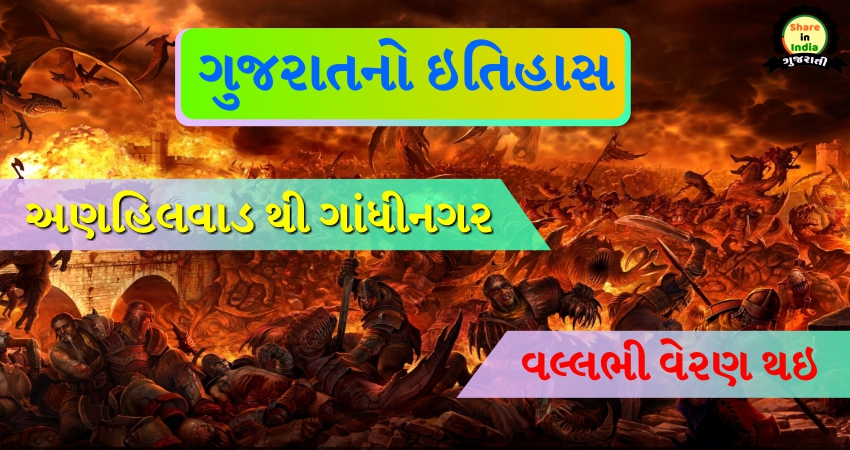 Gujarat itihas-2