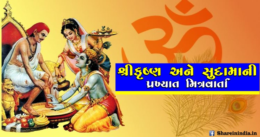krishna sudama new