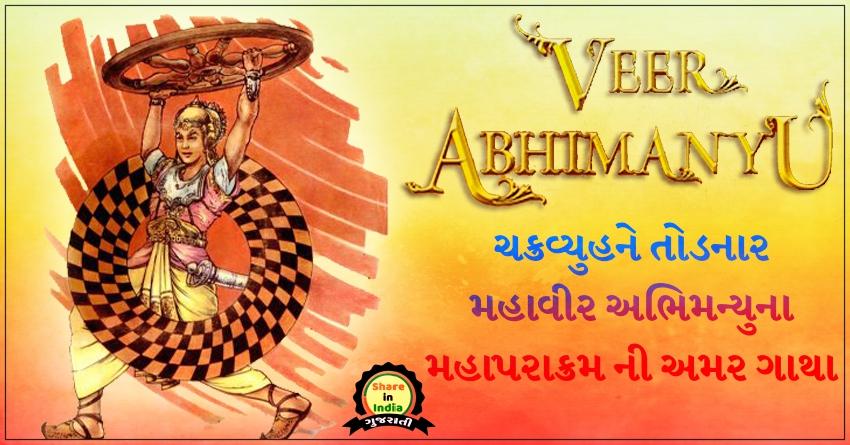 Abhimanyu gatha