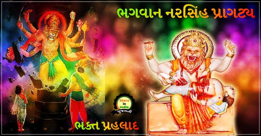 Bhakt Prahalad