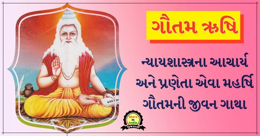 Gautam Rishi