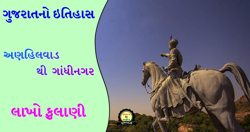 Gujarat itihas-7