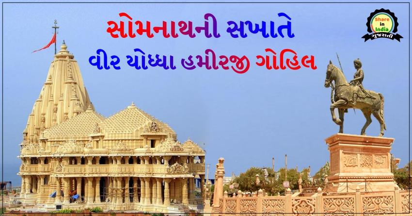 Hamiraji Gohil