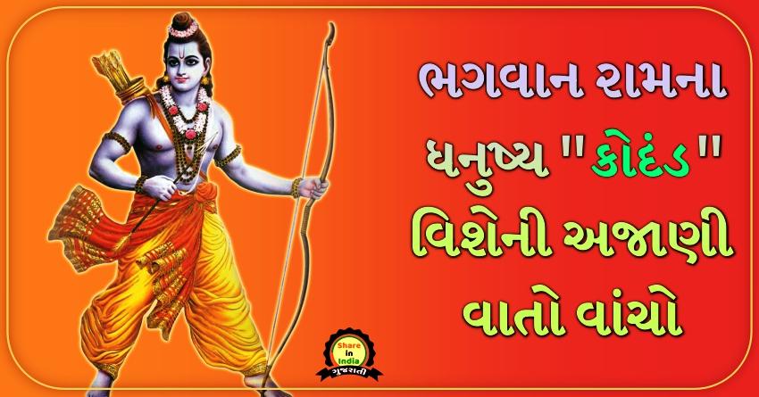 Kodand Dhanushy