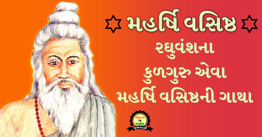 Maharshi Vashisth