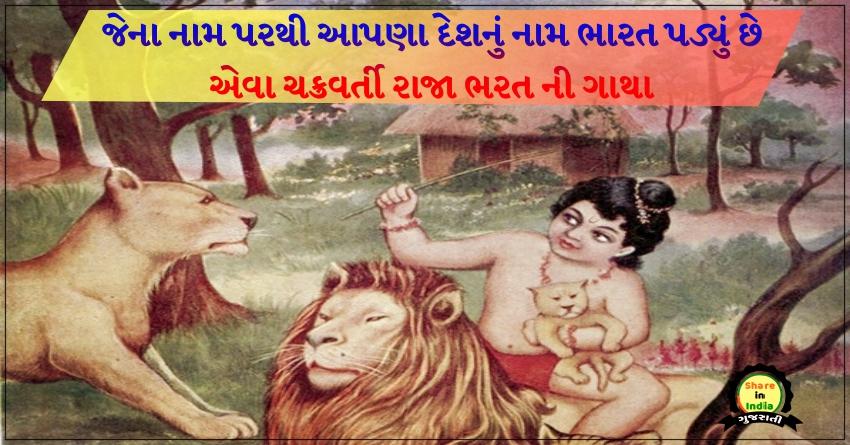 Raja Bharat