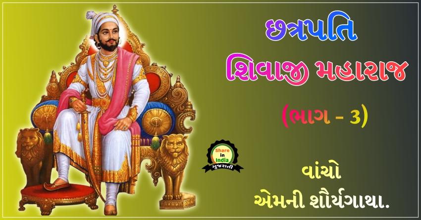 Shivaji Maharaj 3