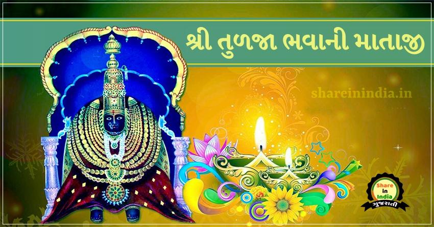 Shri-Tulja-Bhavani