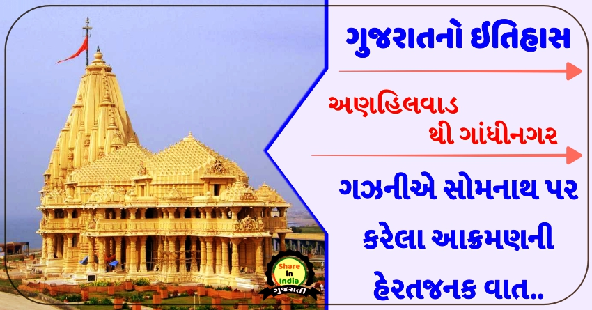 Gujarat no itihas 12