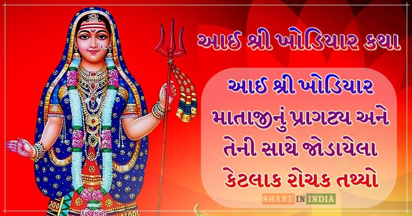 Khodiyar Katha