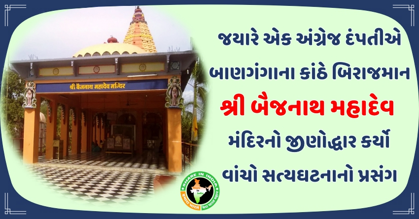 Baijnath Mahadev
