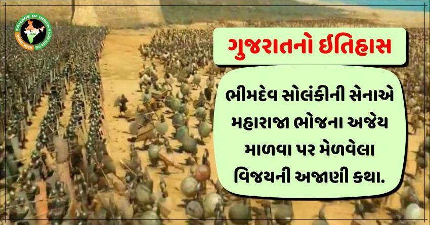 Gujarat no itihas 14