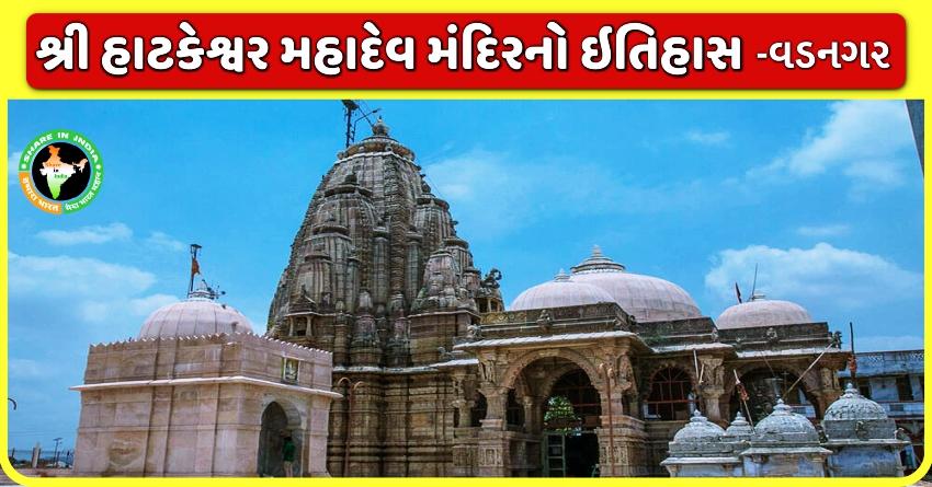 Hatkeshwar Mahadev