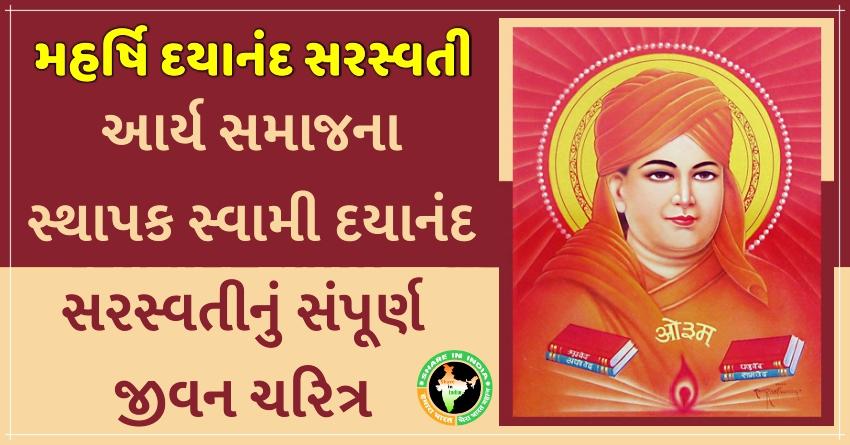 Swami Dayanand Sarswati